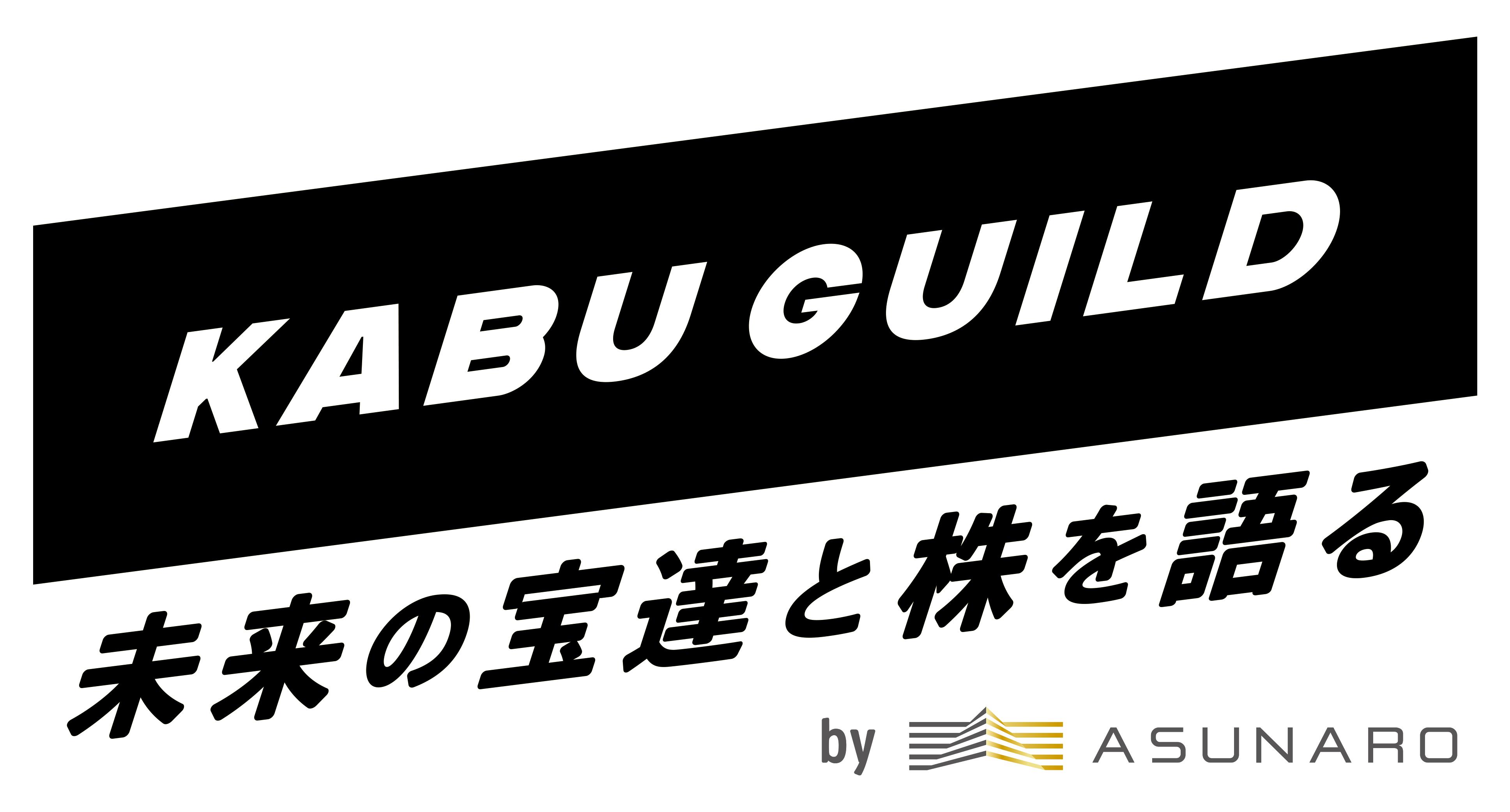【株式投資教育KABUGUILD】最新動画更新のおしらせ